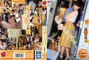 """[中文字幕] JUL-118 如果年幼的孩子说""""还不回家""""... 放假的时候,在下属家... 整天性交。三浦绘子"""
