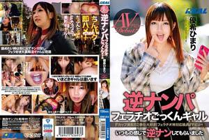 [中文字幕] XRW-814 Reverse Nampa Fellatio Cum Gal AV 出道 Yuki Himari