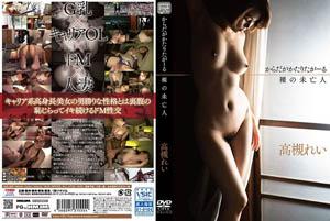 [中文字幕] VGD-205 裸寡妇高月玲