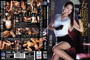 [中文字幕] SHKD-847 女刺客刺客远野美穗