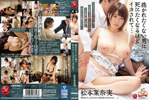 [中文字幕] JUY-812 松本奈实 被超级讨厌的男人抱着强奸