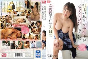 [中文字幕] SSNI-721 班主任和一个女学生只做爱3天 父母不在 Shion Yumi