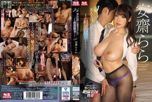 【中文字幕】SSNI-727 J-Cup,喜欢的美女老板,出差的酒店只剩一间房里……安泽拉拉。