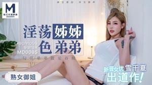 MD0085 【麻豆】淫荡姐姐乱伦恋 勾引弟弟做爱吞精海报剧照