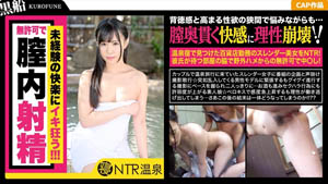 326ONS-017 [戴绿帽子温泉] NTR 欺骗在温泉旅馆发现的百货公司工作的苗条美女