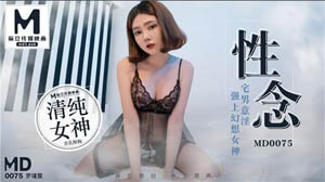 MD0075 宅男的性爱幻想 坚持性念狂干梦中女神