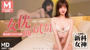 MD0087 女优面试员 极品素人美女AV初摄海报剧照