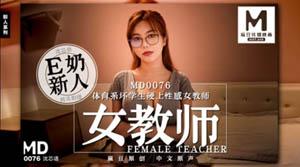 MD0076  迷奸女教师 体育生硬上女教师