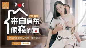 PM039  来自房东偷窥的爱 猥琐房东偷窥女房客 强行插入