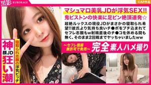 KAG-052 总是微笑的业余女大学生 如果我的男朋友不在乎 张开腿邀请SEX