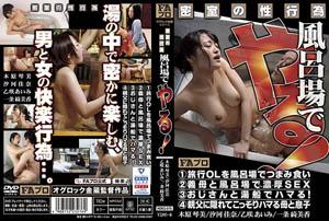 [中文字幕] HOKS-076 密室里的性活动 在浴室里做!一家人的乱伦 熟女人妻
