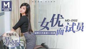 MD0102  女优面试员 轻熟女首席AV拍摄 美魔熟女苏娅