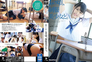 [中文字幕] HKD-014 那个时候,和一个穿着制服的美少女。姬野琴女海报剧照