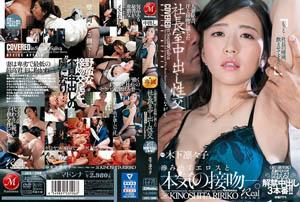 [中文字幕] JUL-208 已婚女秘书,在老板办公室里内射性交!!! 木下理理子