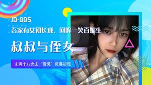 "JD005 叔叔与侄女 未满十八岁女主""雪见""荧幕初现"