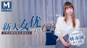 MD0119 新人女优初登场 天然呆萌轻熟女首拍AV 林亦涵