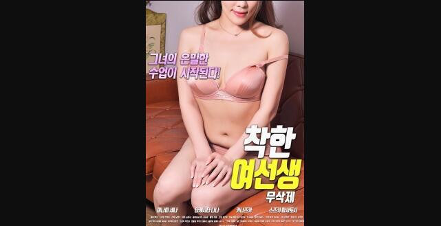 [韩国]好女孩
