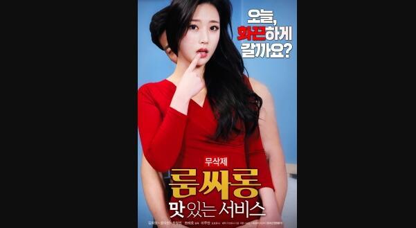 [韩国]美味客房沙龙服务海报剧照
