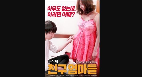 [韩国]朋友的妈妈