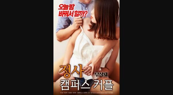 [韩国]校园情侣
