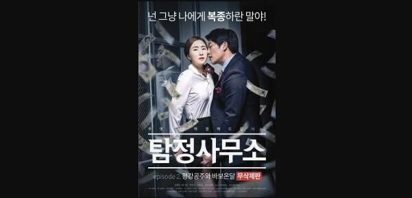 [韩国]侦探社2