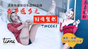 TM0061 春节返乡之旧情复燃 徐婕 天美传媒原版