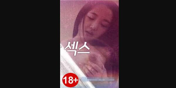 【韩国】她的真实故事 1