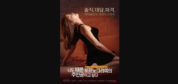 【韩国】有时我想成为色情明星