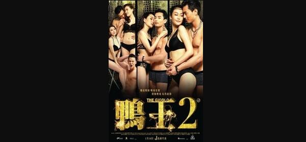 【香港】鸭王 2