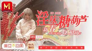 ID0003  淫味糖葫芦 新春大吃哥哥的巨根葫芦 郭灵瑶 麻豆不回家 春节限定特别系列