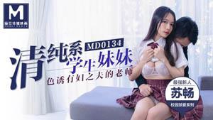 MD0134 苏畅 清纯系学生妹妹 色诱有妇之夫的老师 校园禁爱系列 麻豆传媒