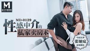 MD0129 性感中介的私家卖房术 被土豪客戶强上爆干 张娅庭 麻豆传媒