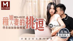 MD0132 稚嫩人妻的挑逗 背着叔叔偷偷做爱 苏畅 麻豆传媒