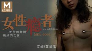 MDL0001  女性瘾者 绝望的高潮 极致的欢愉 苏娅&苏清歌 麻豆传媒