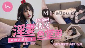 TM0064  淫妻诱惑色堂弟 年节大解放(下)夜夜出演 天美传媒&麻豆传媒
