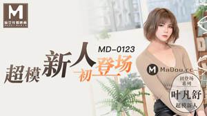 MD0123 超模新人初登场 叶凡舒 麻豆传媒