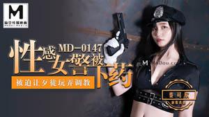 MD0147 性感女警被下药藥 被迫让歹徒調教玩弄 麻豆传媒