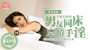 PMX008 单女诱惑 男友同床忘情手淫 废物男友熟睡 饥渴自己来 艾玛 蜜桃影像传媒
