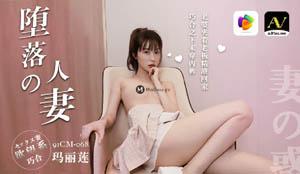 91CM-068 堕落人妻 巧合之下未穿内裤 老婆夹着老板的精液回家 玛丽莲主演 果冻传媒