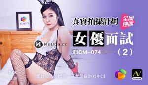 91CM-074 女优面试 真实拍摄计划2 跳蛋人前唱歌 王者荣耀中出  麻豆传媒