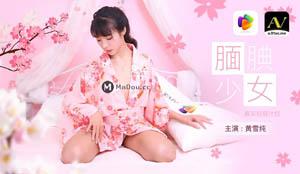 91CM-078 腼腆少女 黄雪纯 果冻传媒