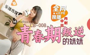 LB008 中出内射青春期叛逆的妹妹 罗瑾萱 乐播传媒独家原创
