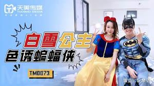 M0073 白雪公主色诱蝙蝠侠 叶梦语 天美传媒