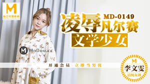 MD0149 凌辱凡尔赛文学少女 李文雯 麻豆传媒