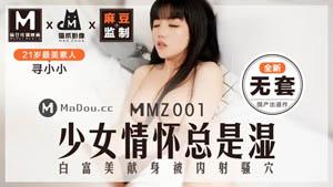 MMZ001 少女情怀总是湿 白富美献身被内射骚穴 寻小小 麻豆传媒