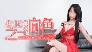 MDX0056 妹团有你之一路向色 富二代嫖插知名女优 麻豆传媒