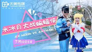 TM0068 水冰月大战蝙蝠侠 胡蓉蓉 天美传媒