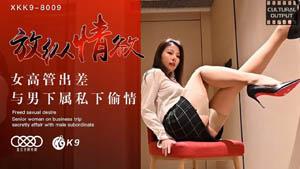 XKK98009 放纵情欲女高管与男下属私下偷情 星空传媒