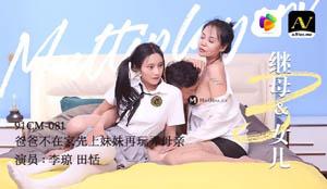 91CM-081 继母&女儿3 爸爸不在家先上妹妹再玩弄母亲 李琼.田恬主演 果冻传媒