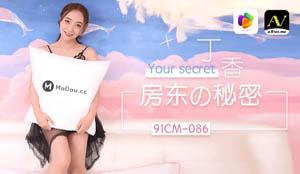 91CM-086 房东的秘密 丁香主演 果冻传媒